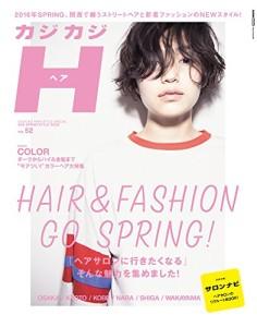 カジカジH Vol.52